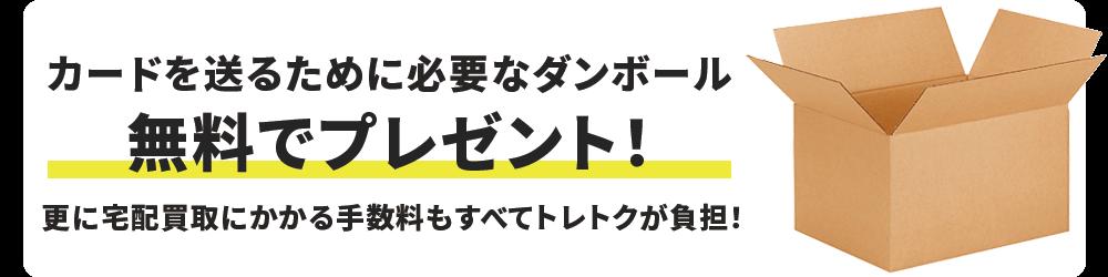 ダンボール無料でプレゼント!