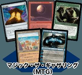 マジック・ザ・ギャザリング(MTG)