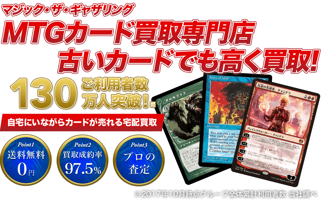 MTGカード買取専門店古いカードでも高く買取!