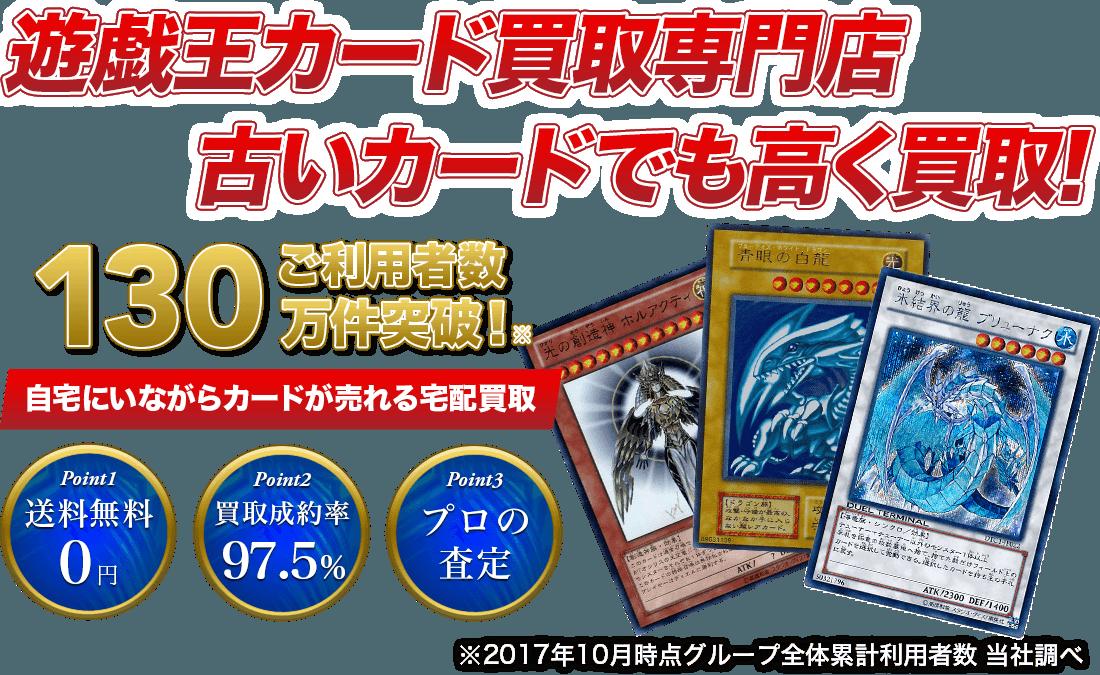 遊戯王カード買取専門店古いカードでも高く買取!