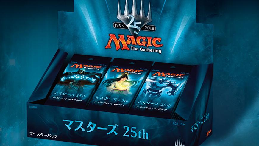 3月16日にマスターズ25thが発売!当たりカードはどれ!?