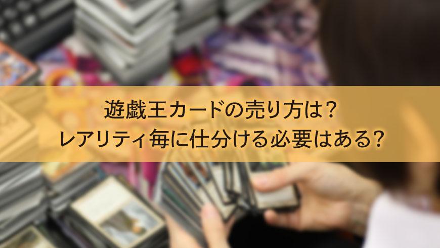 遊戯王カードの売り方は?レアリティ毎に仕分ける必要はある?