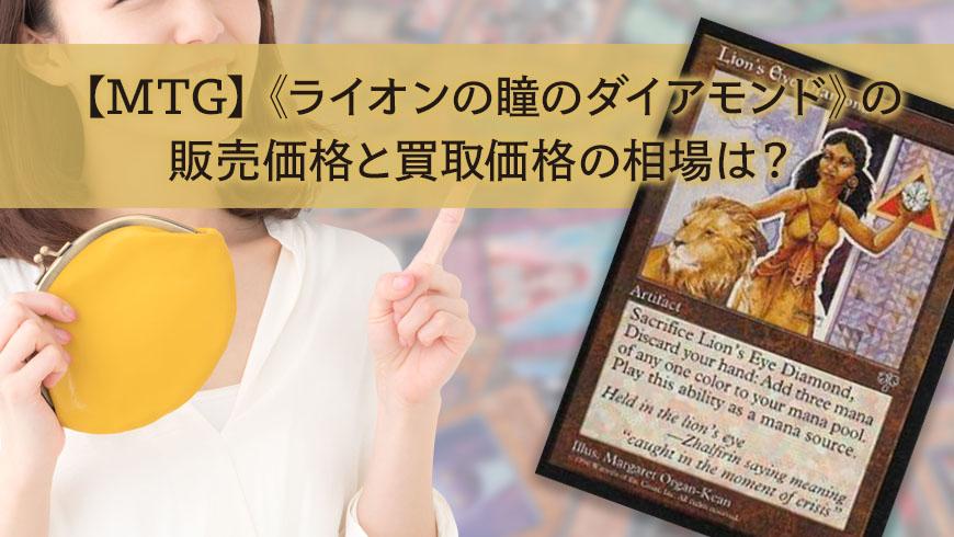 【MTG】《ライオンの瞳のダイアモンド》の販売価格と買取価格の相場は?