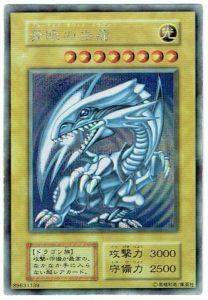 ブルーアイズホワイトドラゴンの買取価格