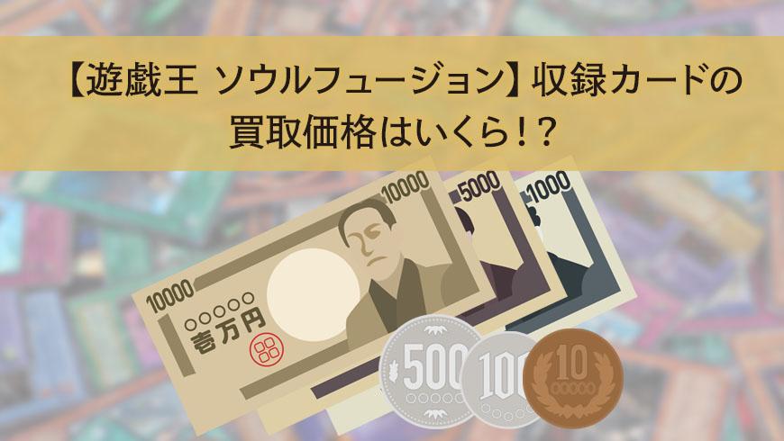 【遊戯王 ソウルフュージョン】収録カードの買取価格はいくら!?