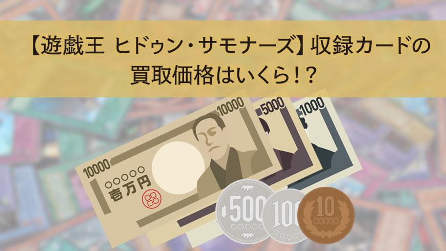 【遊戯王 ヒドゥン・サモナーズ】収録カードの買取価格はいくら!?