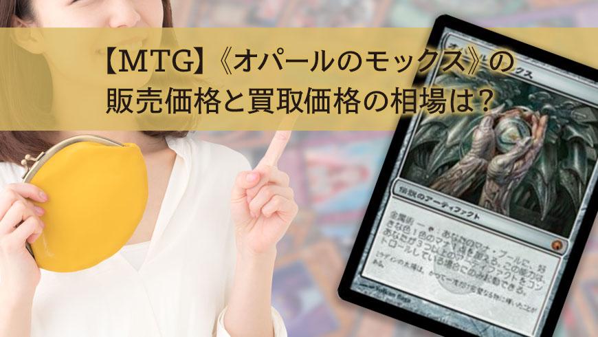 【MTG】《オパールのモックス》の販売価格と買取価格の相場は?