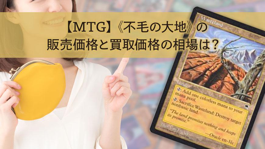 【MTG】《不毛の大地》の販売価格と買取価格の相場は?