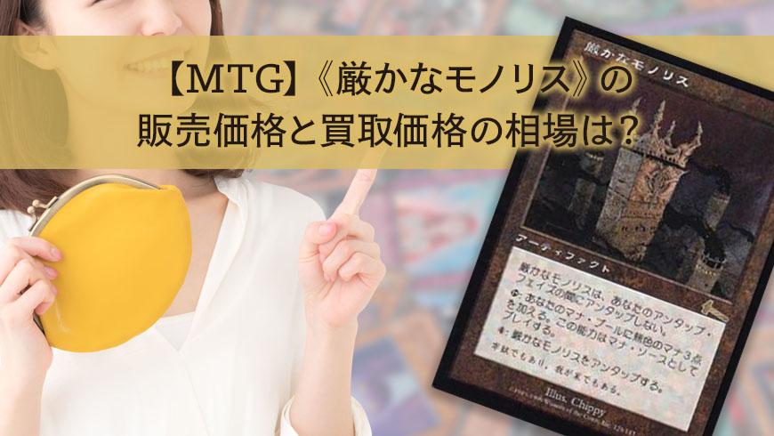 【MTG】《厳かなモノリス》の販売価格と買取価格の相場は?