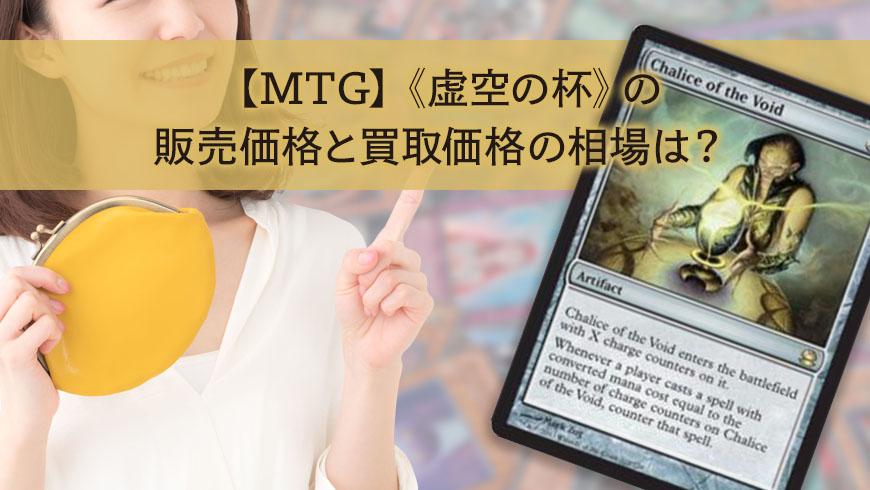 【MTG】《虚空の杯》の販売価格と買取価格の相場は?