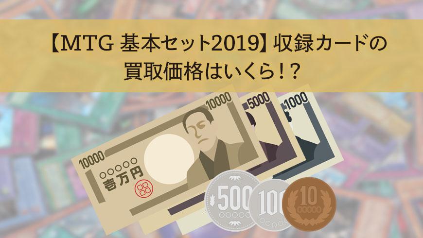 【MTG 基本セット2019】収録カードの買取価格はいくら!?