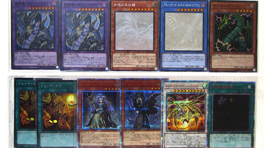 長野県のお客様から遊戯王カードを買取