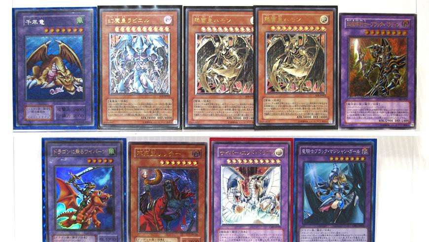 ドラゴンに乗るワイバーン、不死王リッチーなどの遊戯王カードを買取!