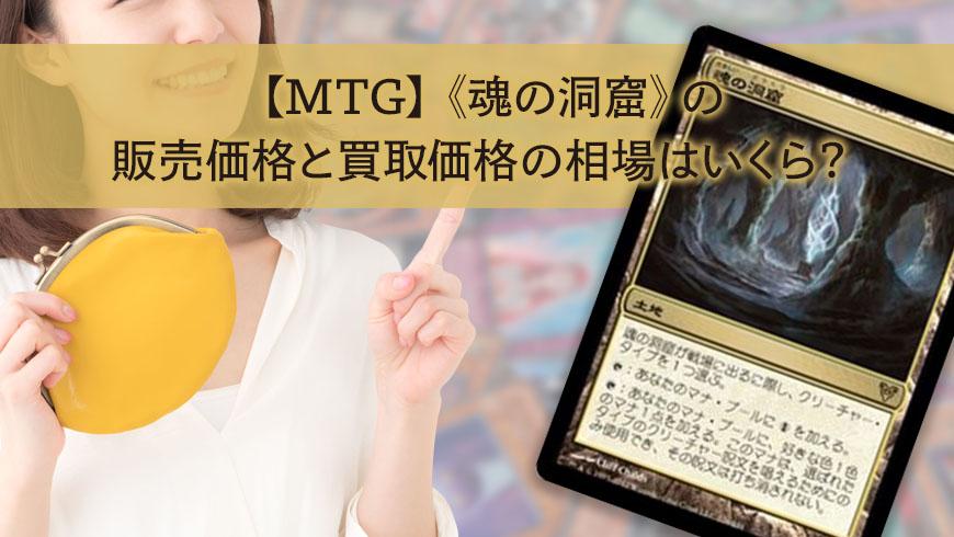 【MTG】《魂の洞窟》の販売価格と買取価格の相場はいくら?