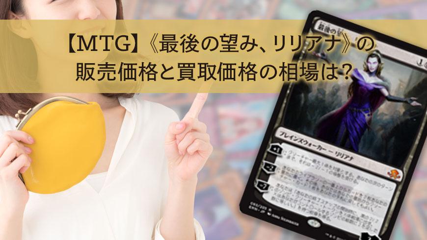 【MTG】《最後の望み、リリアナ》の販売価格と買取価格の相場は?