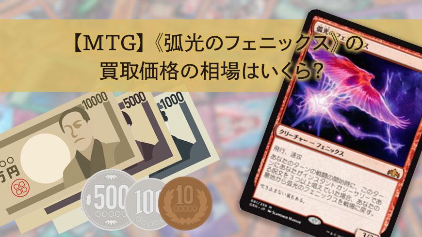 【MTG】《弧光のフェニックス》の買取価格の相場はいくら?