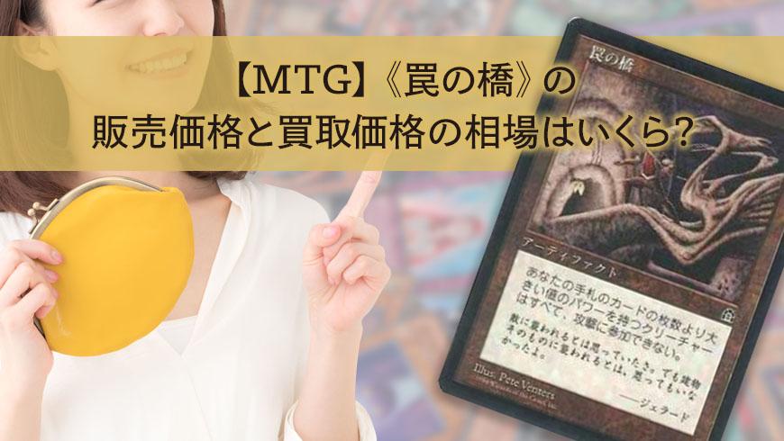 【MTG】《罠の橋》の販売価格と買取価格の相場はいくら?