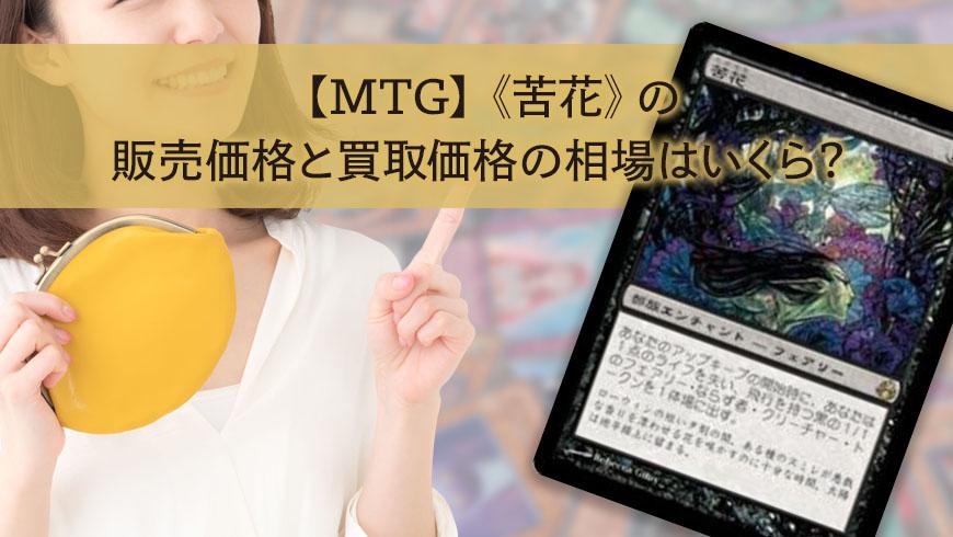 【MTG】《苦花》の販売価格と買取価格の相場はいくら?