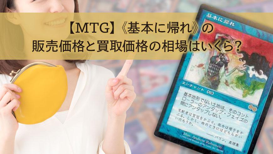 【MTG】《基本に帰れ》の販売価格と買取価格の相場はいくら?