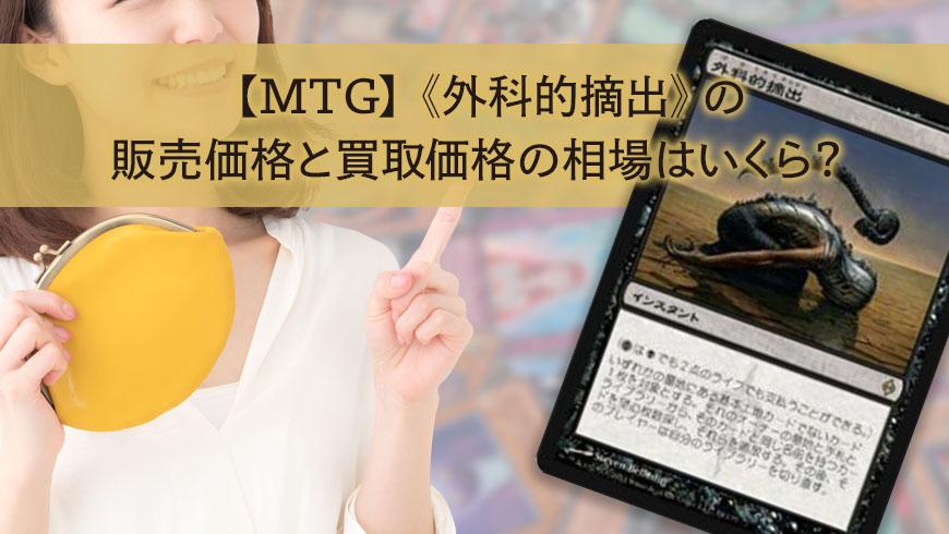 【MTG】《外科的摘出》の販売価格と買取価格の相場はいくら?