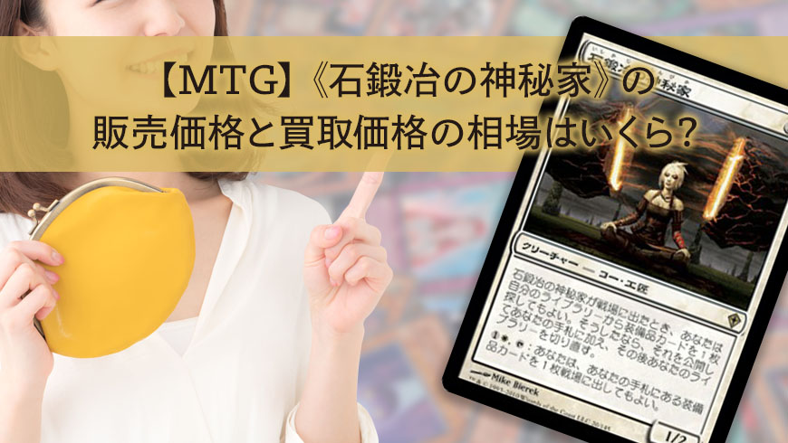 【MTG】《石鍛冶の神秘家》の販売価格と買取価格の相場はいくら?