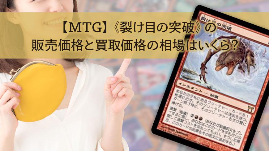 【MTG】《裂け目の突破》の販売価格と買取価格の相場はいくら?