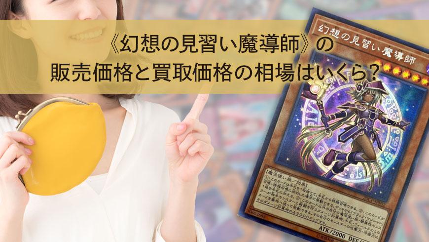 《幻想の見習い魔導師》の販売価格と買取価格の相場はいくら?