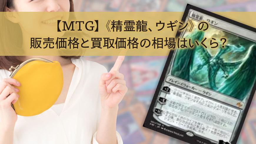 【MTG】《精霊龍、ウギン》の販売価格と買取価格の相場はいくら?