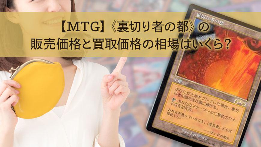 【MTG】《裏切り者の都》の販売価格と買取価格の相場はいくら?