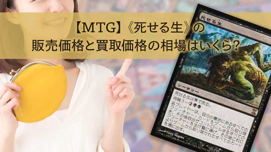【MTG】《死せる生》の販売価格と買取価格の相場はいくら?