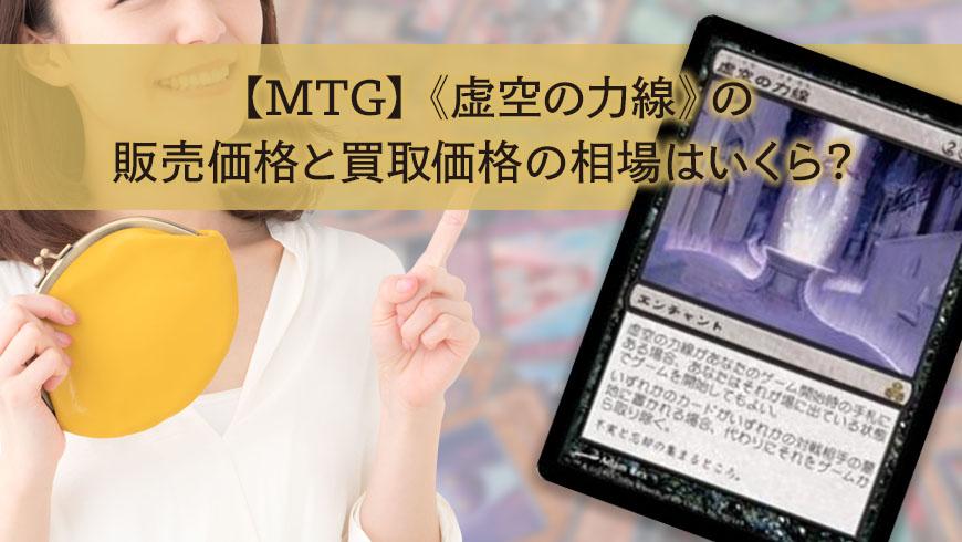 【MTG】《虚空の力線》の販売価格と買取価格の相場はいくら?