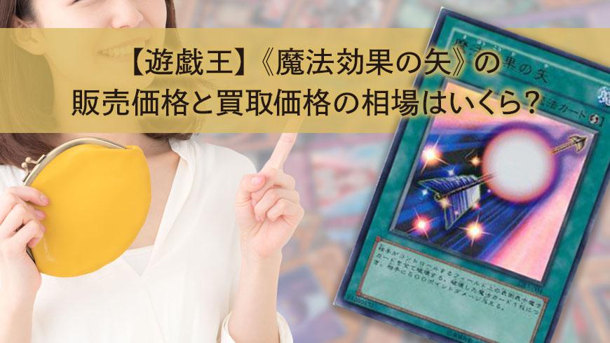 【遊戯王】《魔法効果の矢》の販売価格と買取価格の相場はいくら?