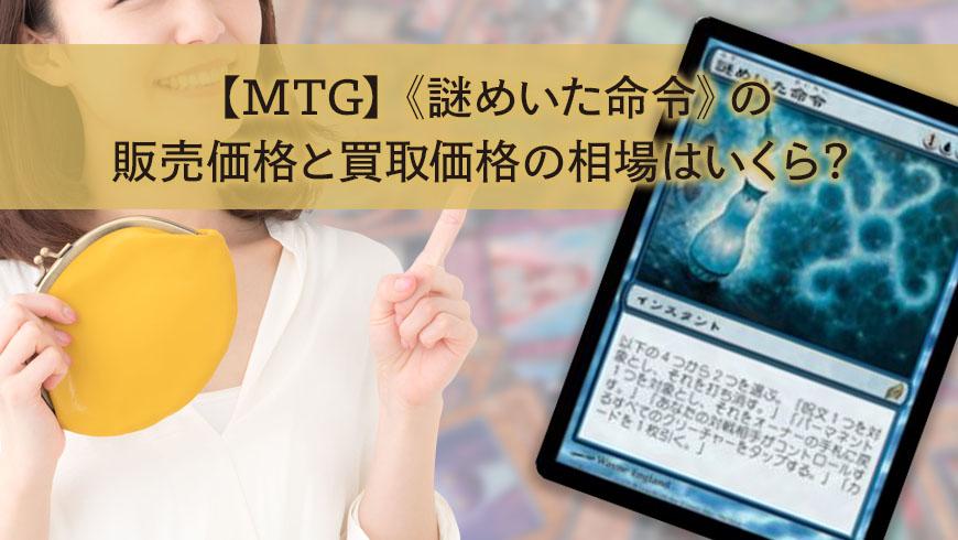 【MTG】《謎めいた命令》の販売価格と買取価格の相場はいくら?