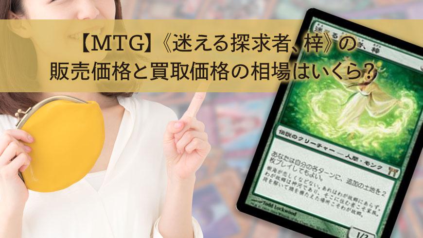 【MTG】《迷える探求者、梓》の販売価格と買取価格の相場はいくら?