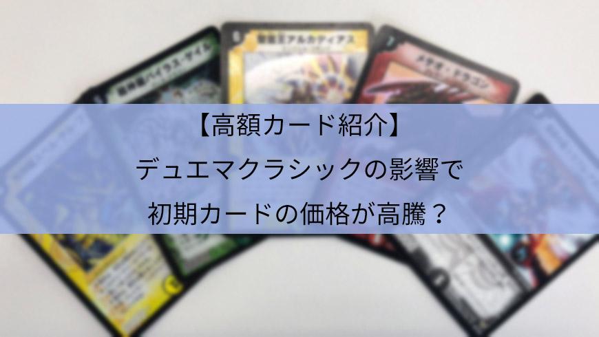デュエマクラシックの影響で初期カードが高く売れる?【高額カード一覧あり】