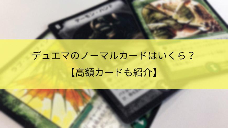 【デュエマ買取】ノーマルカードはいくらで売れる?【高額カード紹介】
