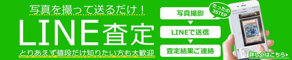 トレカ LINE査定