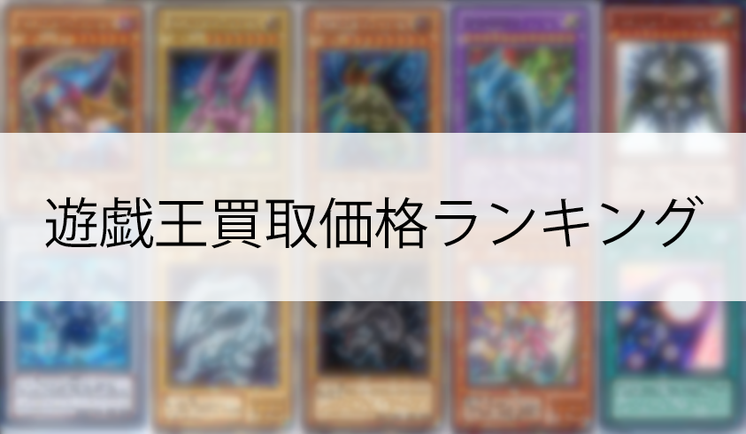 カード 高額 遊戯王
