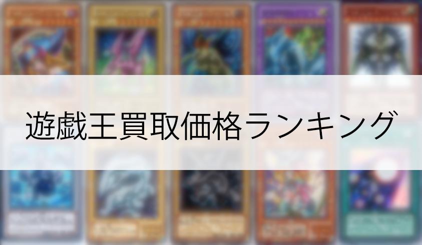 【2021年最新】遊戯王カード買取価格ランキング【高額のみ】