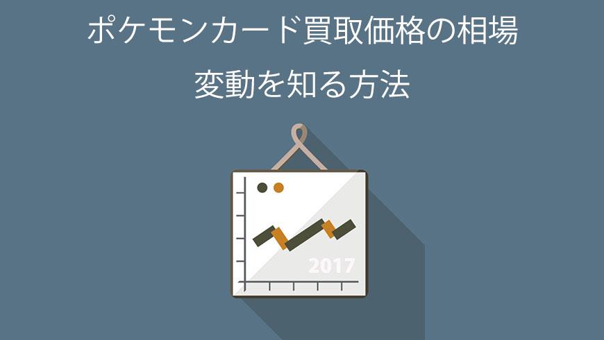 【解説】ポケモンカードの買取価格の相場は?変動を知る方法