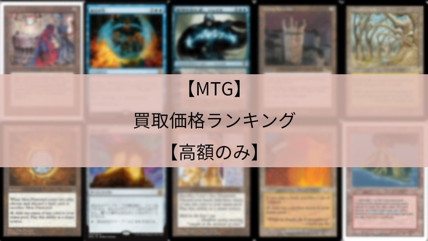 MTG(マジック:ザ・ギャザリング)買取価格ランキング