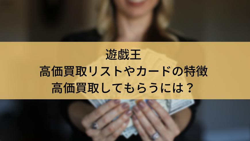 【完全版】遊戯王の高価買取についてカードリストやその方法について解説
