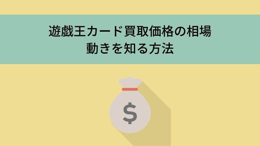 【解説】遊戯王カードの買取価格の相場を解説!変動を知る方法は?