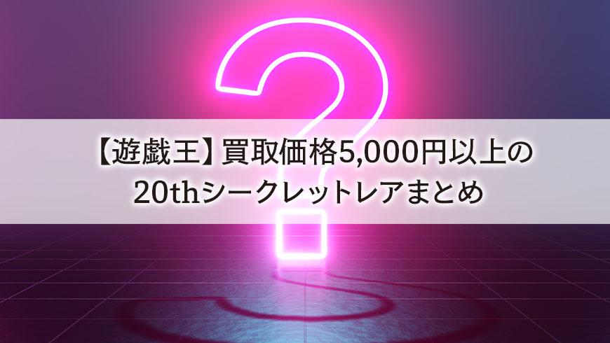 【遊戯王】買取価格5,000円以上の20thシークレットレアまとめ