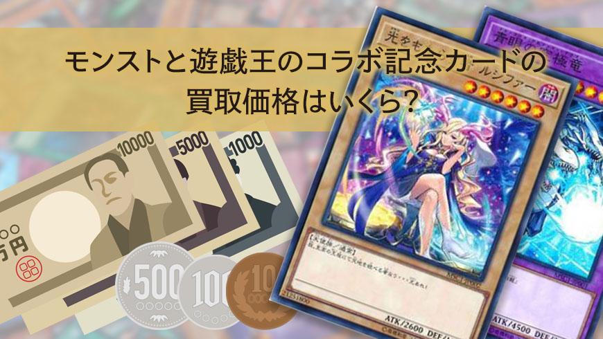 モンストと遊戯王のコラボ記念カードの買取価格はいくら?
