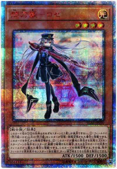 閃刀姫-ロゼ