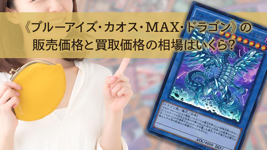 《ブルーアイズ・カオス・MAX・ドラゴン》の販売価格と買取価格の相場はいくら?