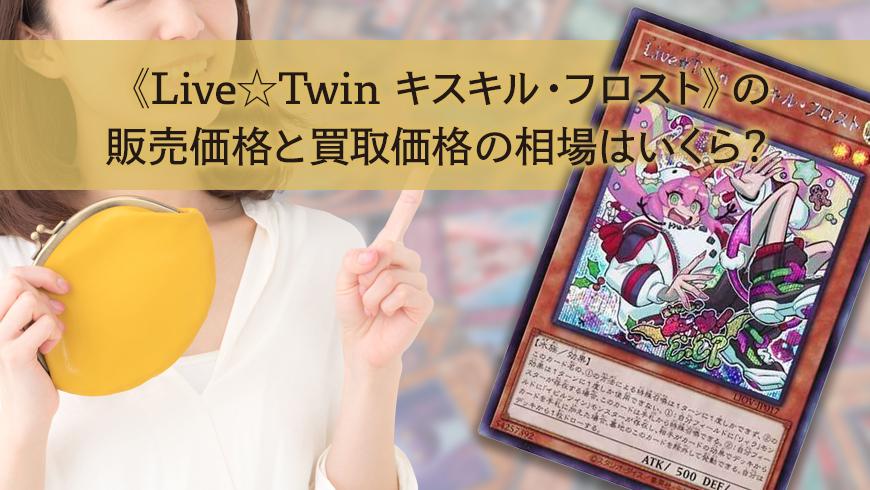 《Live☆Twin キスキル・フロスト》の販売価格と買取価格の相場はいくら?
