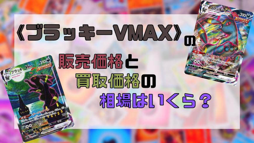 《ブラッキーVMAX》の販売価格と買取価格の相場はいくら?