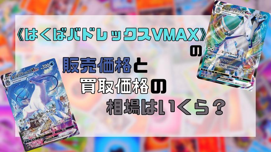 《はくばバドレックスVMAX》の販売価格と買取価格の相場はいくら?